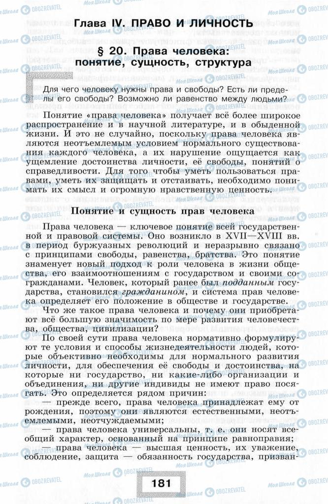 Підручники Правознавство 10 клас сторінка  181