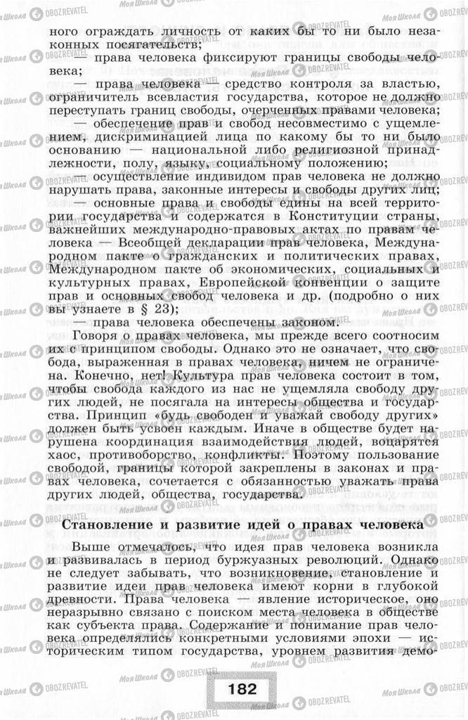Підручники Правознавство 10 клас сторінка  182