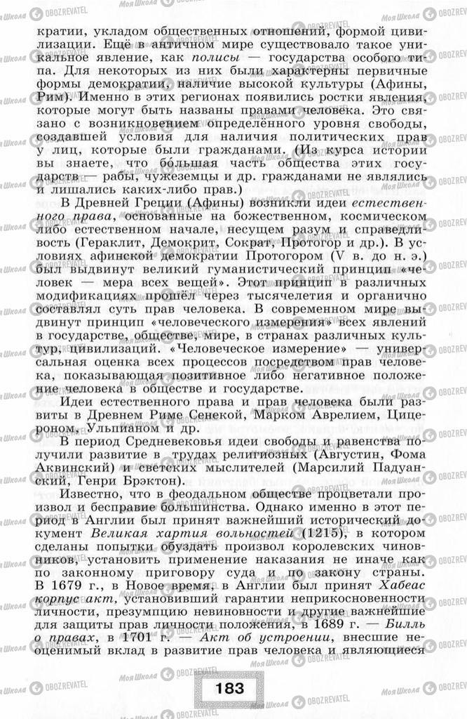 Підручники Правознавство 10 клас сторінка  183