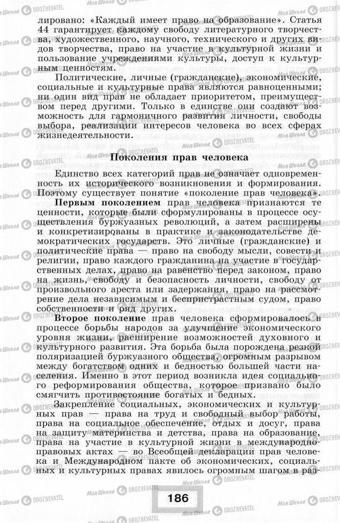 Підручники Правознавство 10 клас сторінка  186