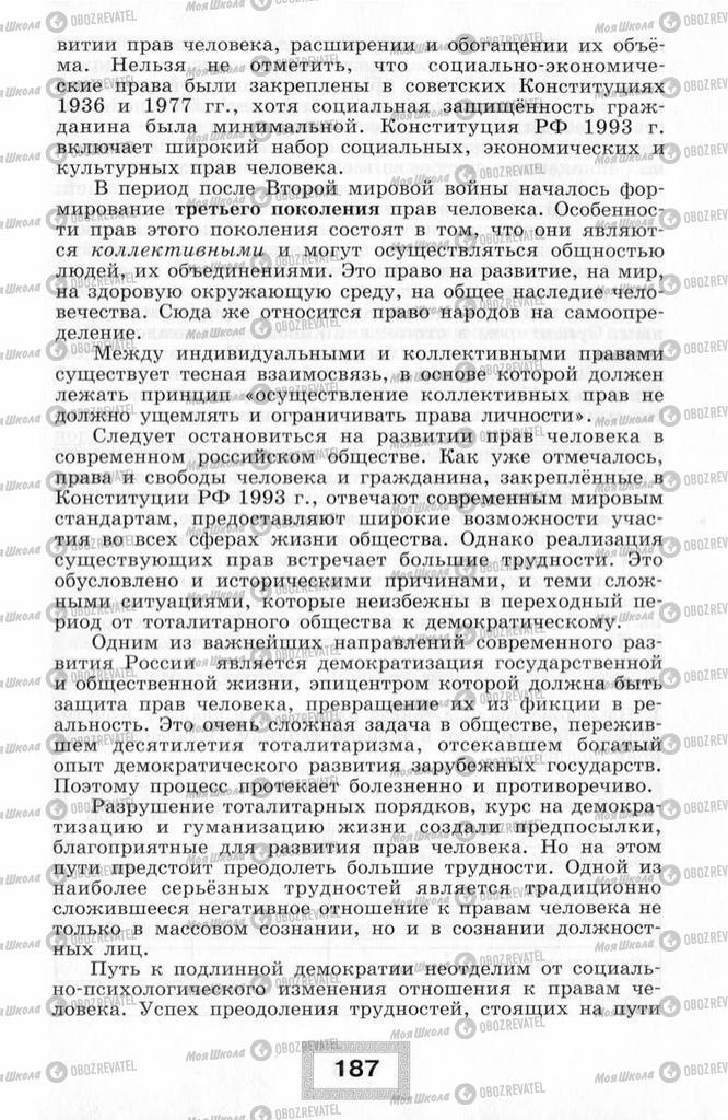Учебники Правоведение 10 класс страница  187