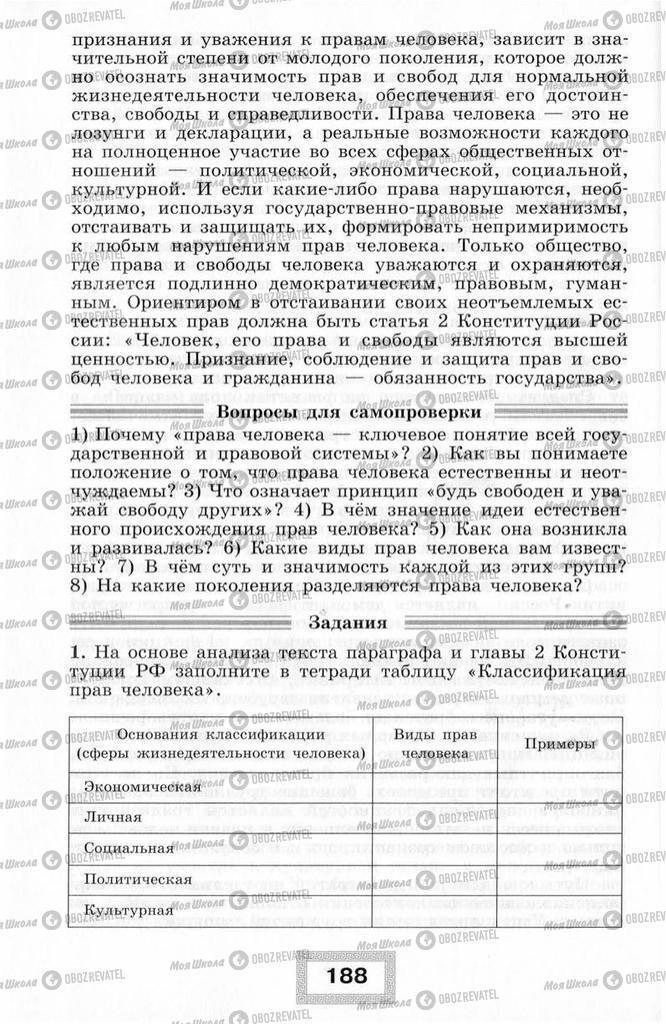 Підручники Правознавство 10 клас сторінка  188