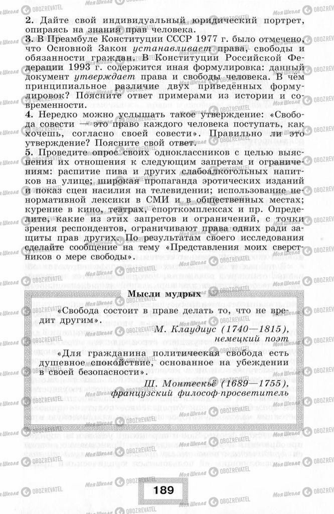 Підручники Правознавство 10 клас сторінка  189