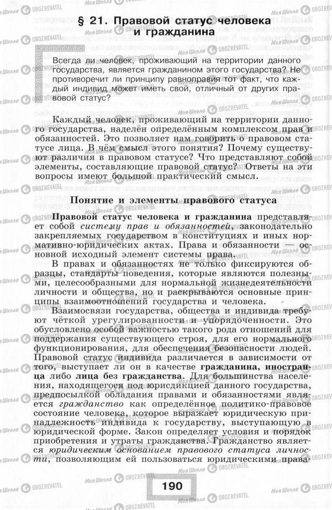 Підручники Правознавство 10 клас сторінка  190