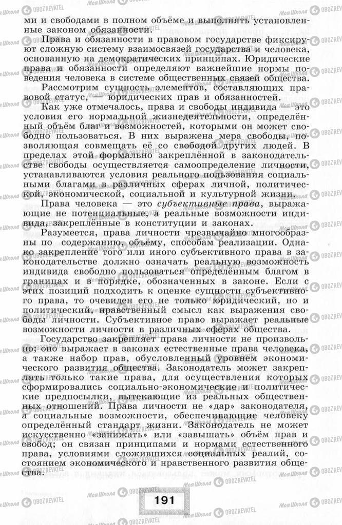 Підручники Правознавство 10 клас сторінка  191