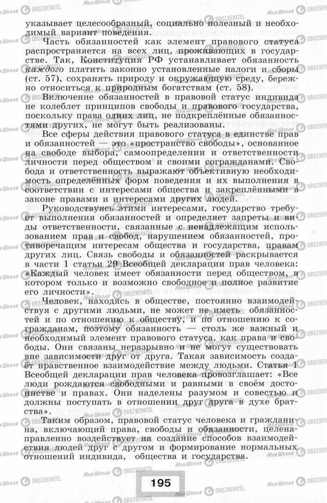 Підручники Правознавство 10 клас сторінка  195