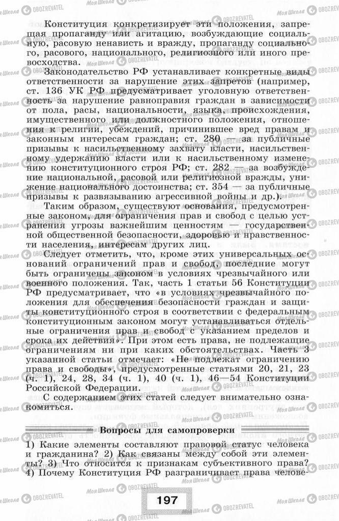 Підручники Правознавство 10 клас сторінка  197