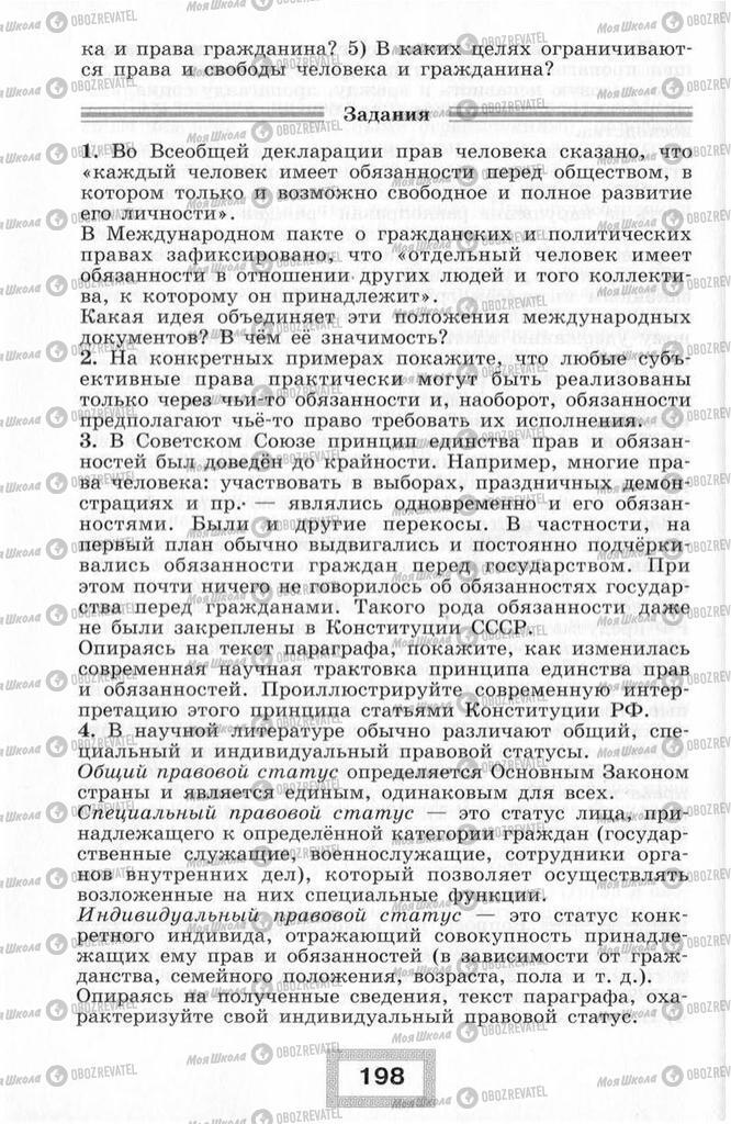Підручники Правознавство 10 клас сторінка  198