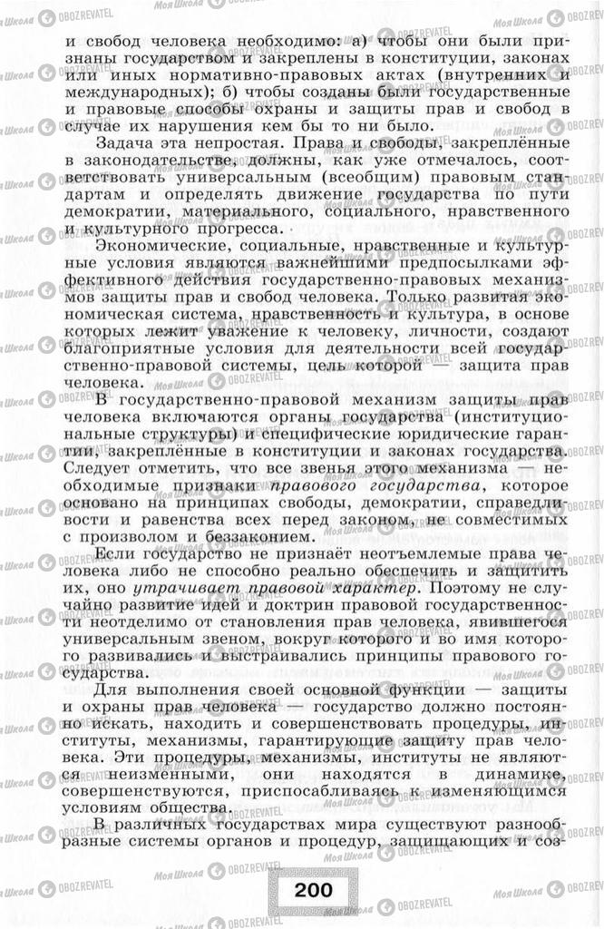 Учебники Правоведение 10 класс страница  200