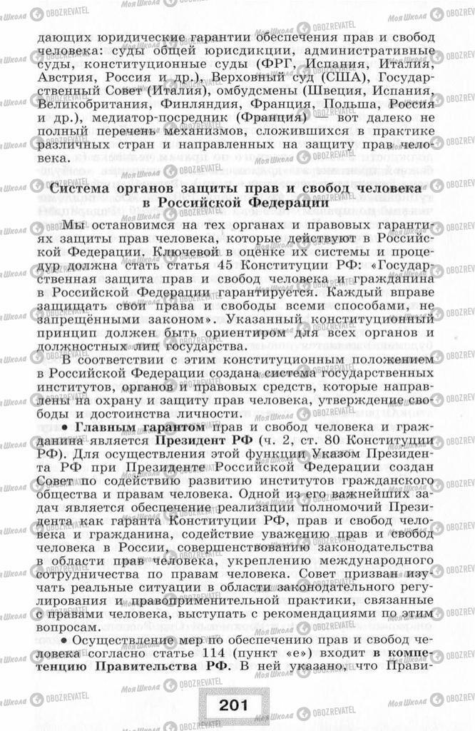 Підручники Правознавство 10 клас сторінка  201