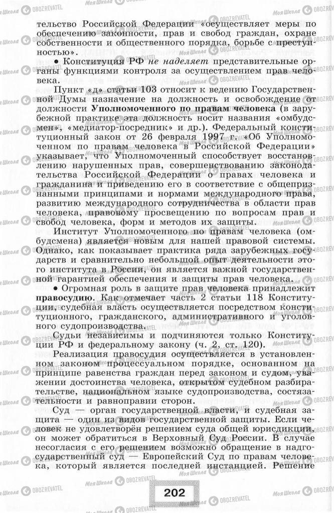 Підручники Правознавство 10 клас сторінка  202