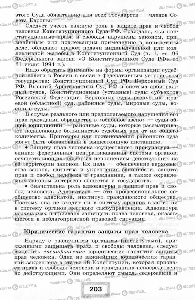 Підручники Правознавство 10 клас сторінка  203