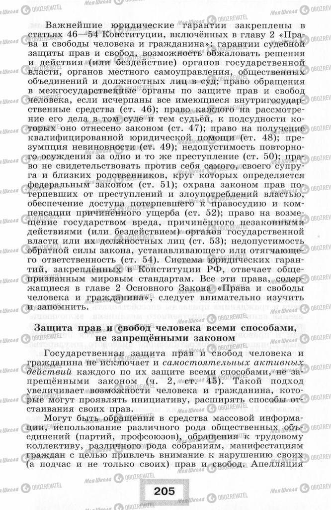 Підручники Правознавство 10 клас сторінка  205