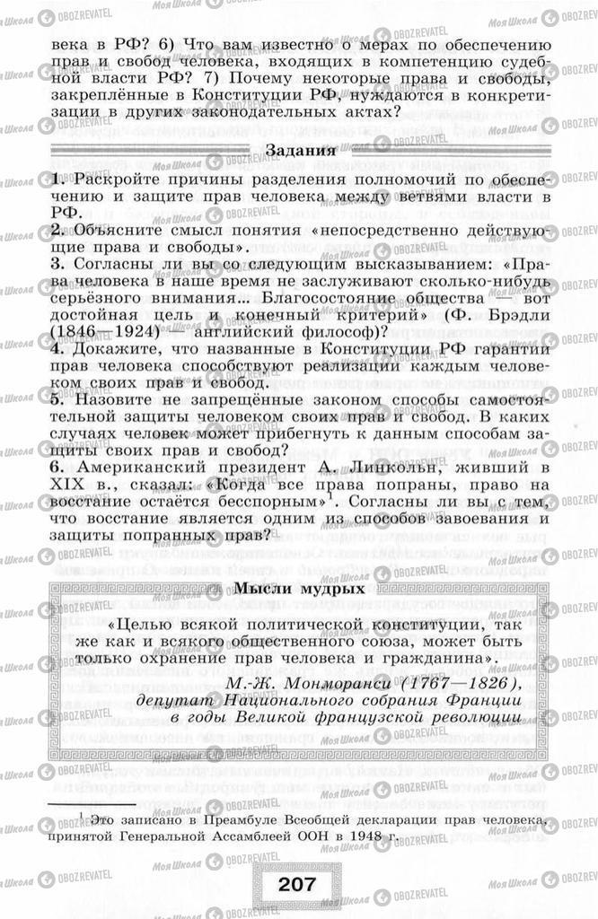 Підручники Правознавство 10 клас сторінка  207