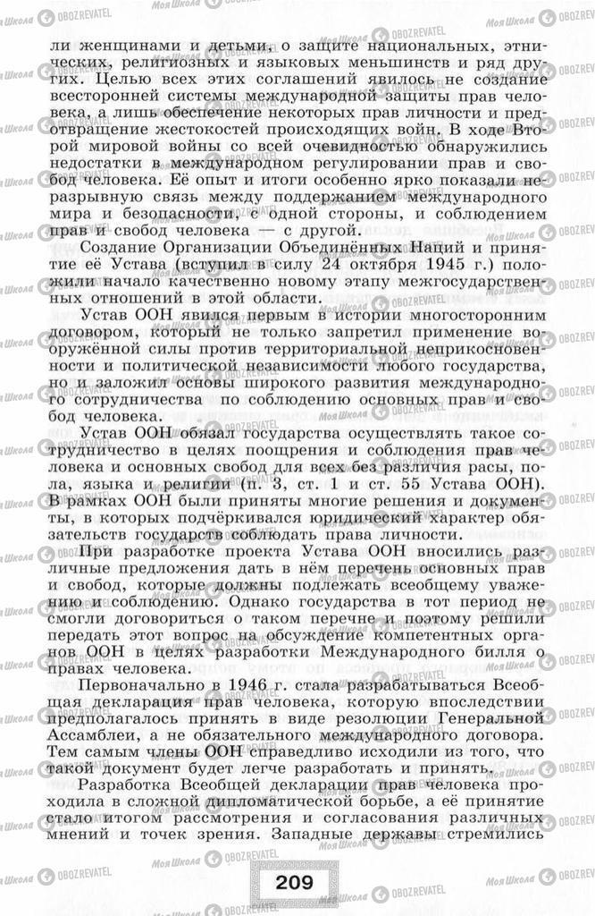 Підручники Правознавство 10 клас сторінка  209