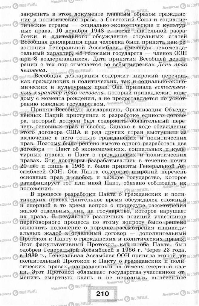 Учебники Правоведение 10 класс страница  210
