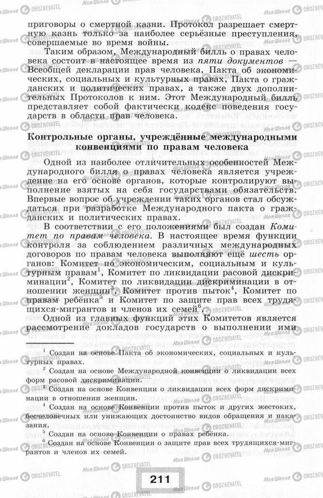 Підручники Правознавство 10 клас сторінка  211