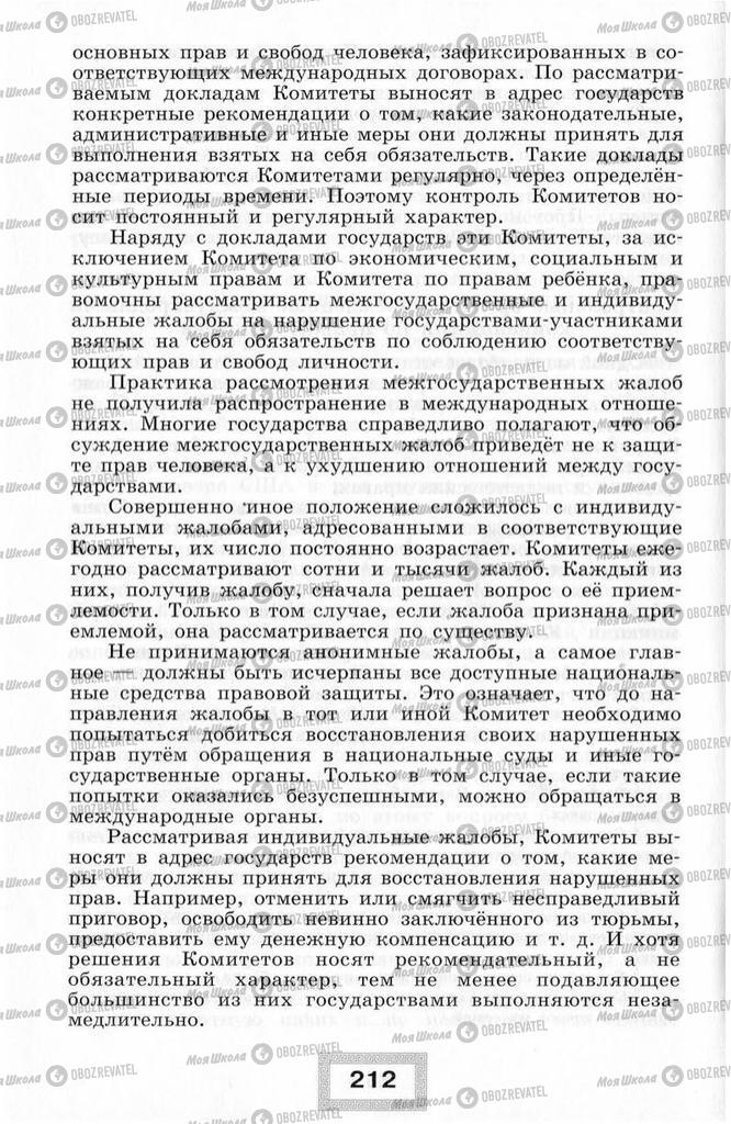 Підручники Правознавство 10 клас сторінка  212