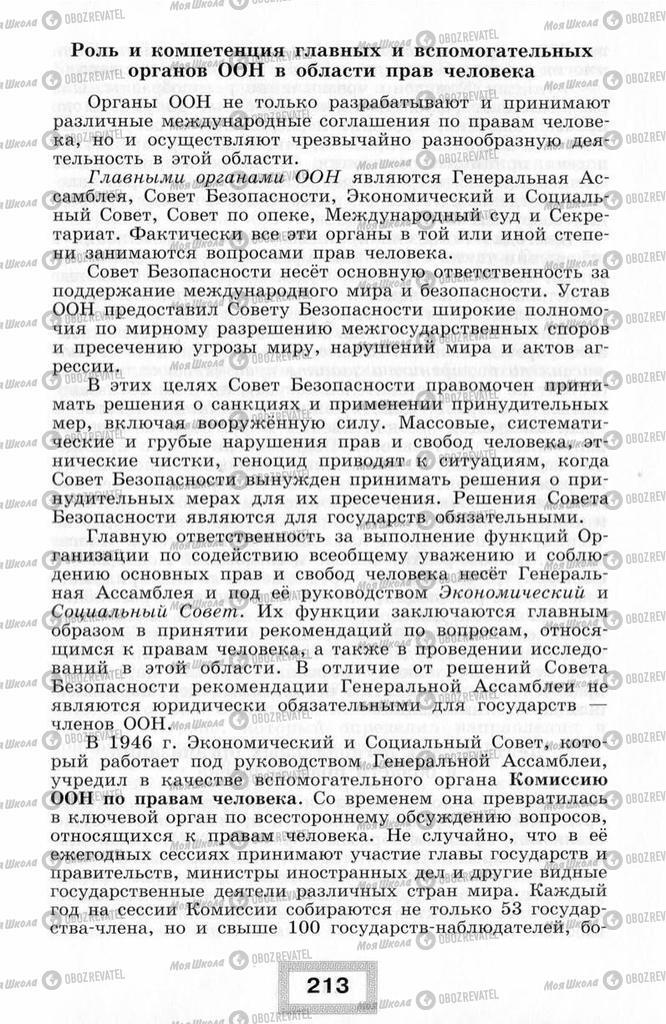 Підручники Правознавство 10 клас сторінка  213