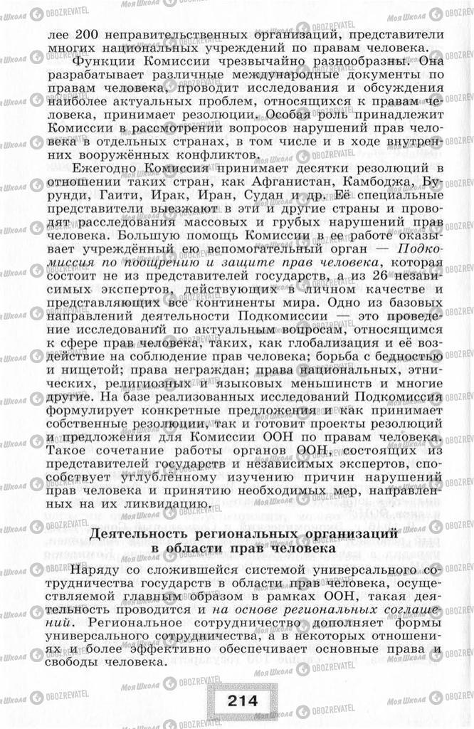 Підручники Правознавство 10 клас сторінка  214