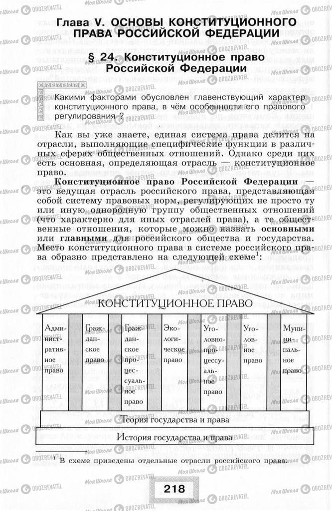 Підручники Правознавство 10 клас сторінка  218