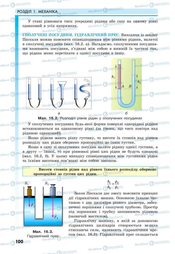 Учебники Физика 10 класс страница 100