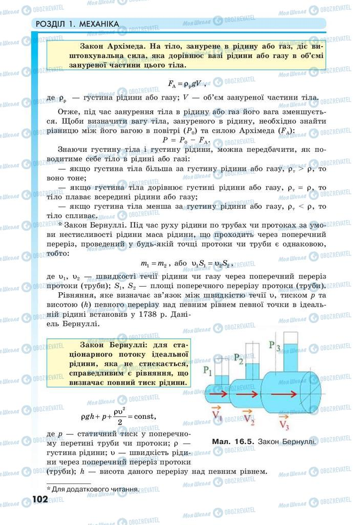 Учебники Физика 10 класс страница 102