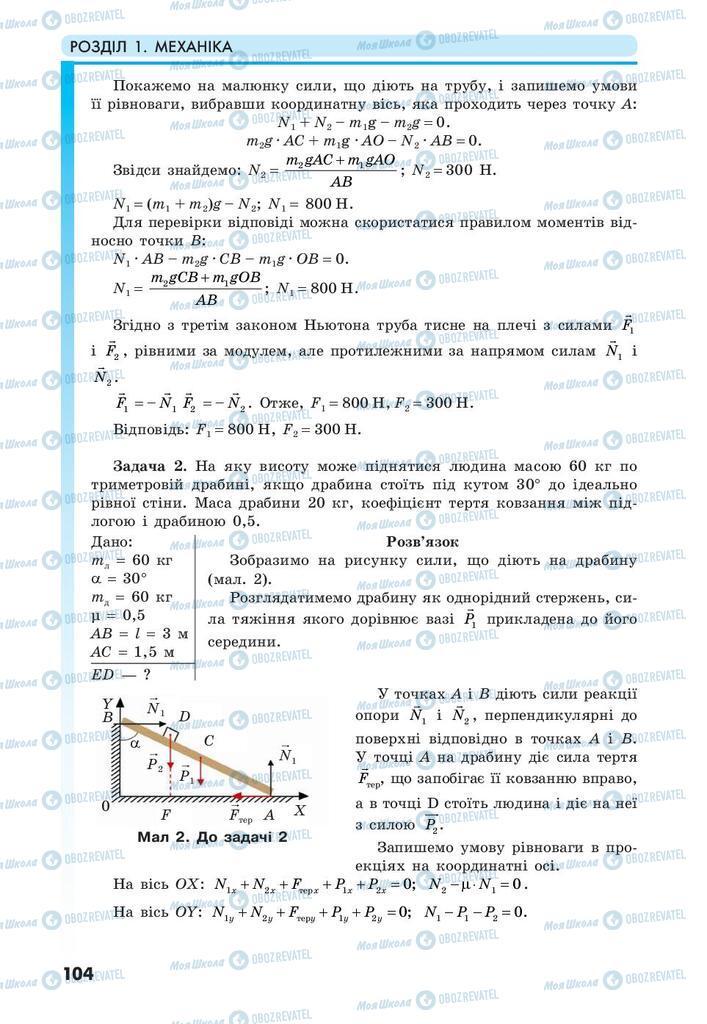 Учебники Физика 10 класс страница 104
