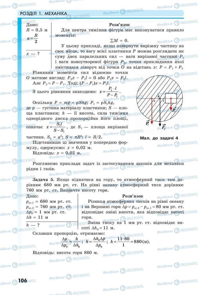 Учебники Физика 10 класс страница 106