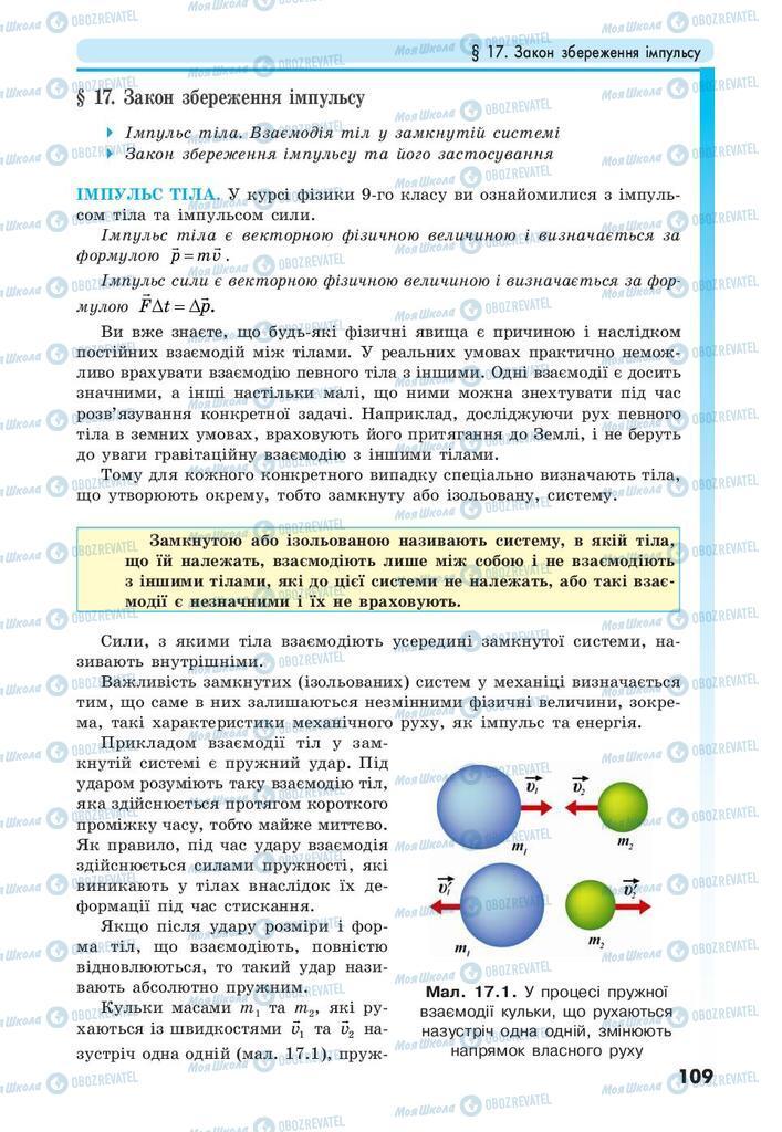 Учебники Физика 10 класс страница 109