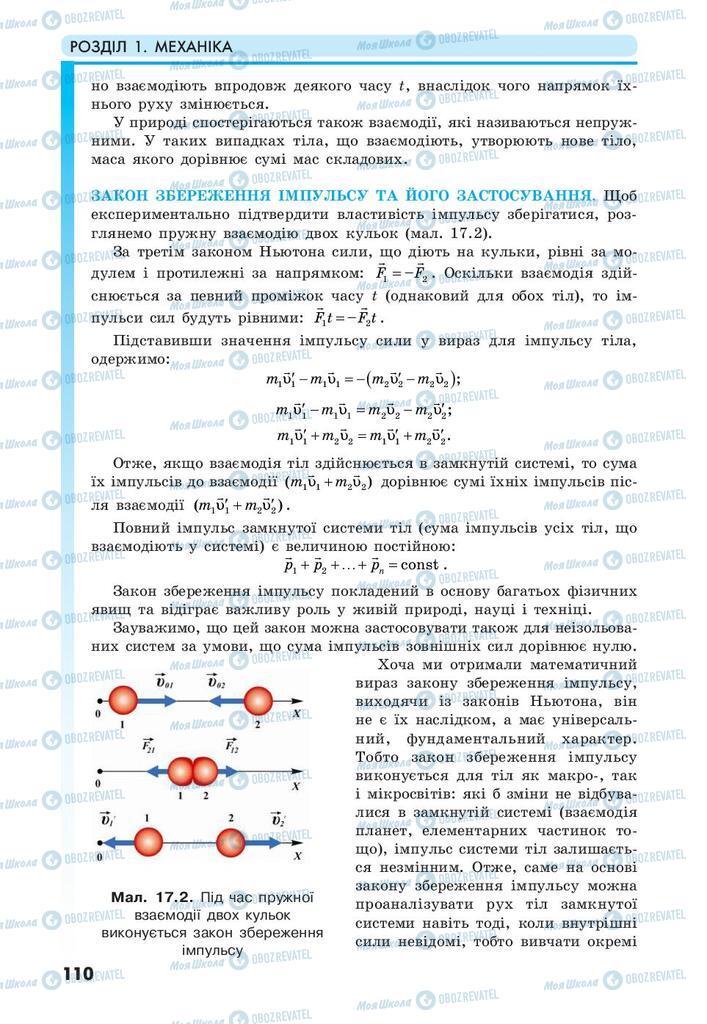 Учебники Физика 10 класс страница 110