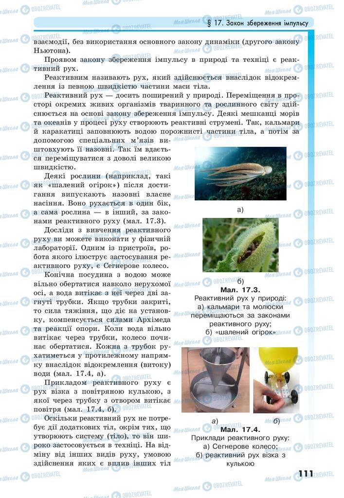 Учебники Физика 10 класс страница 111