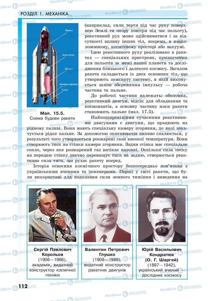 Учебники Физика 10 класс страница 112