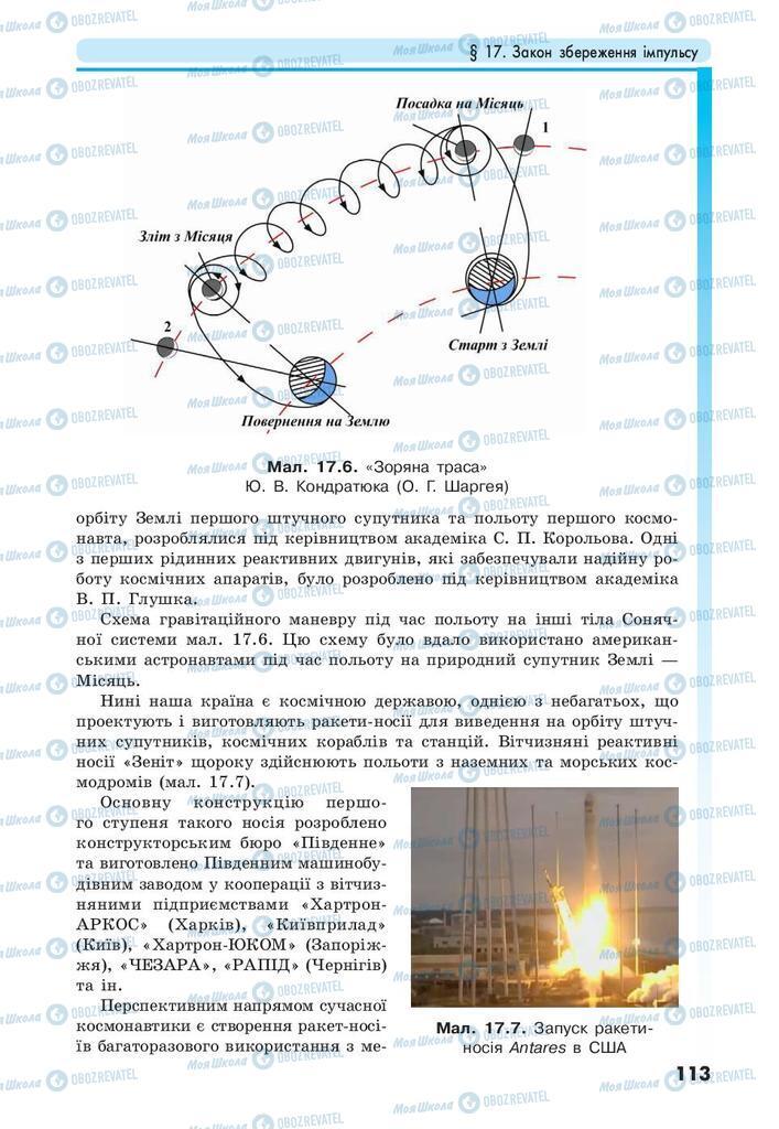 Учебники Физика 10 класс страница 113