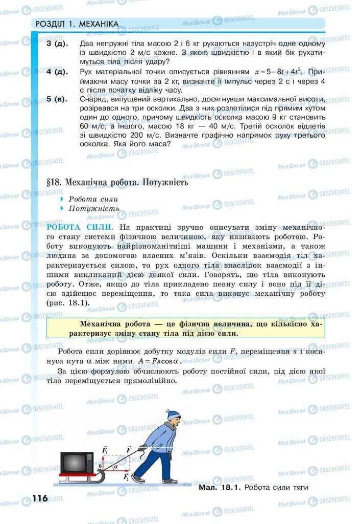 Учебники Физика 10 класс страница 116
