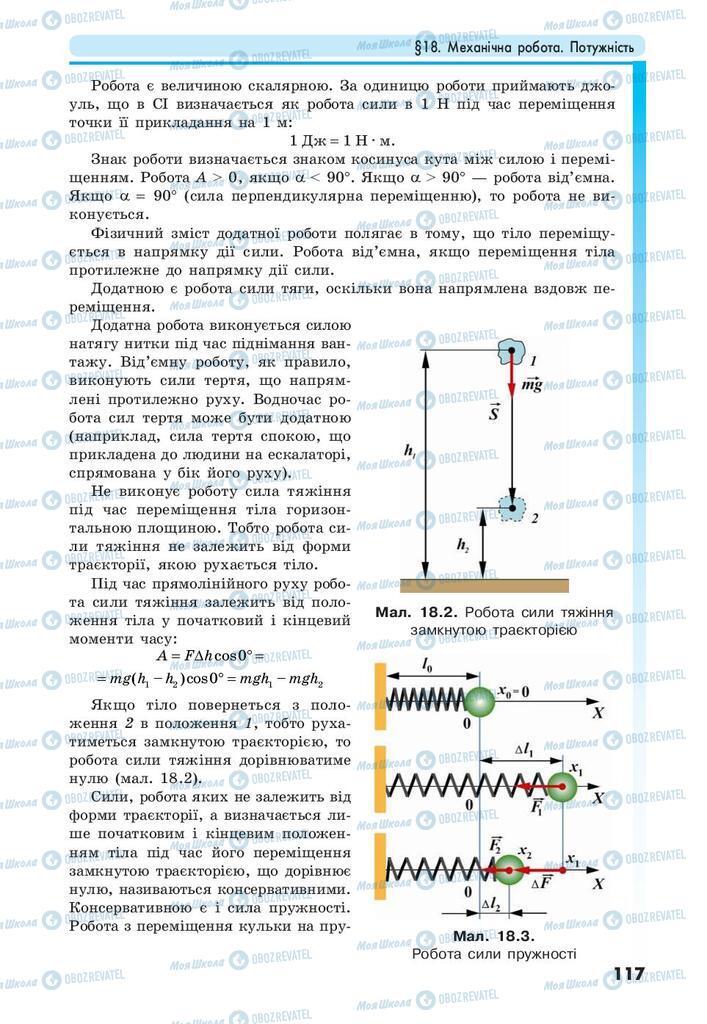 Учебники Физика 10 класс страница 117