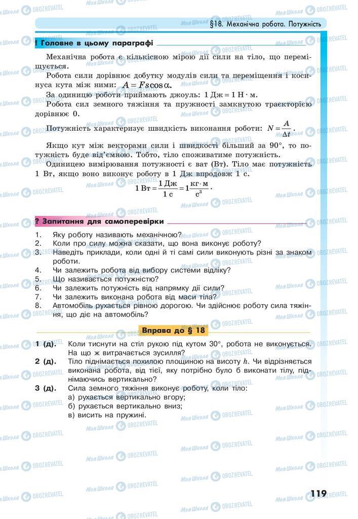 Учебники Физика 10 класс страница 119