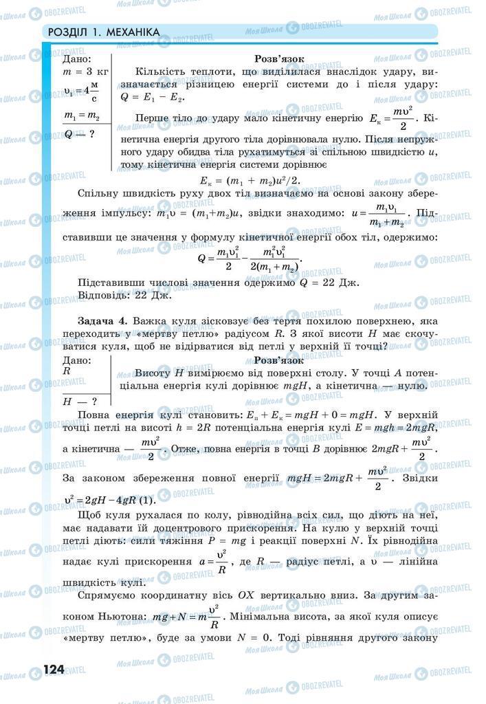 Учебники Физика 10 класс страница 124