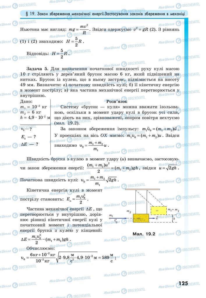 Учебники Физика 10 класс страница 125