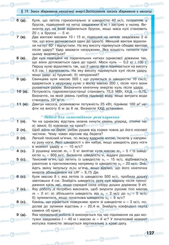 Учебники Физика 10 класс страница 127