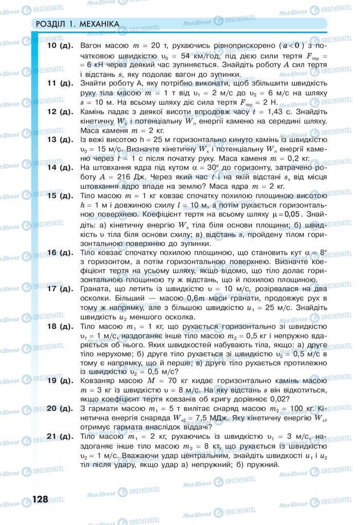 Учебники Физика 10 класс страница 128
