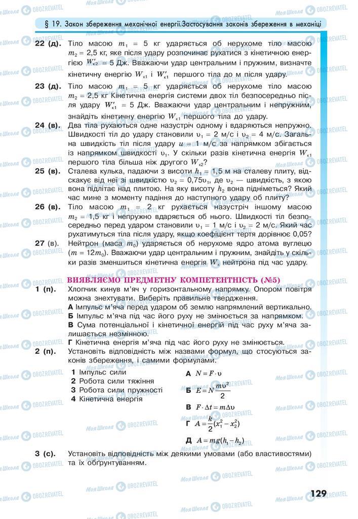 Учебники Физика 10 класс страница 129