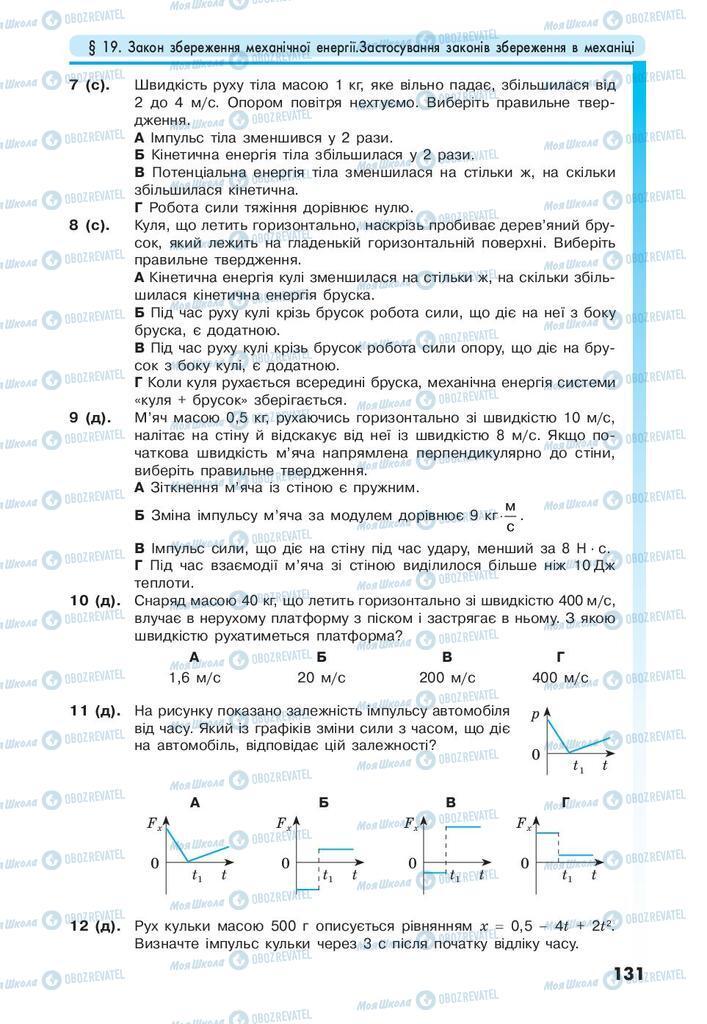 Учебники Физика 10 класс страница 131