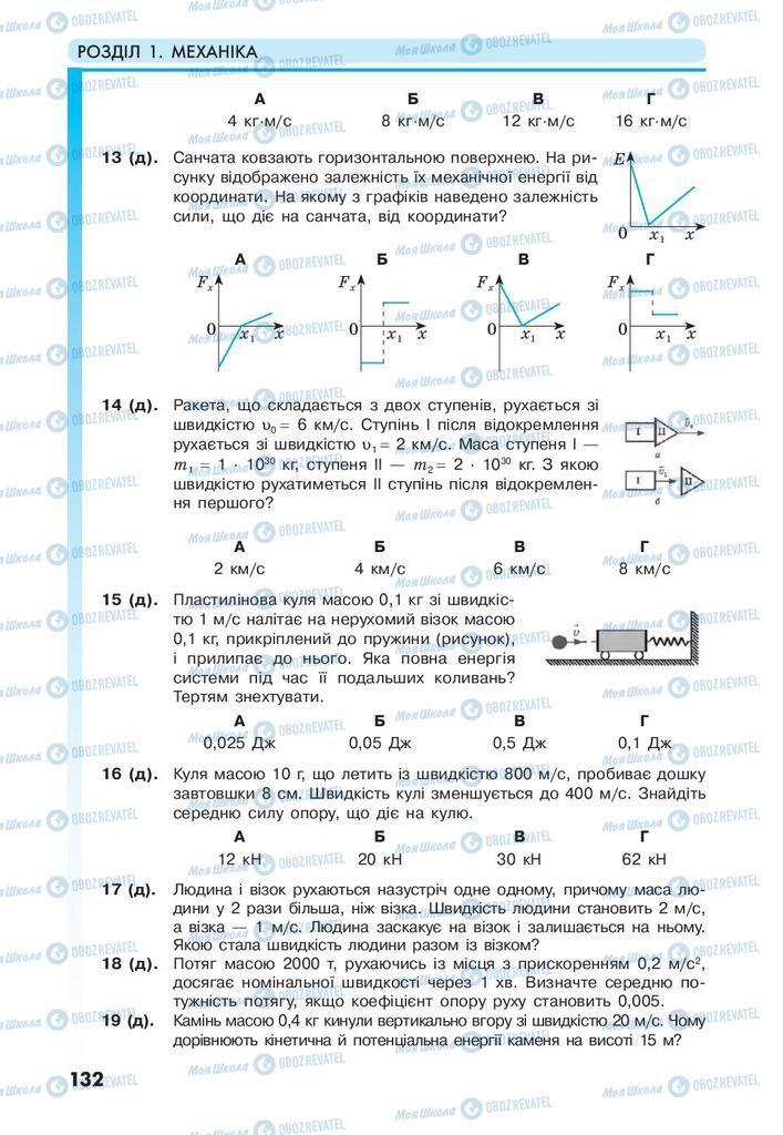 Учебники Физика 10 класс страница 132
