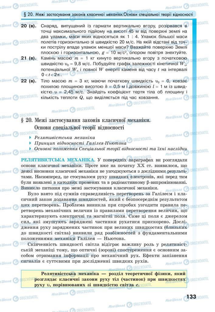 Учебники Физика 10 класс страница 133