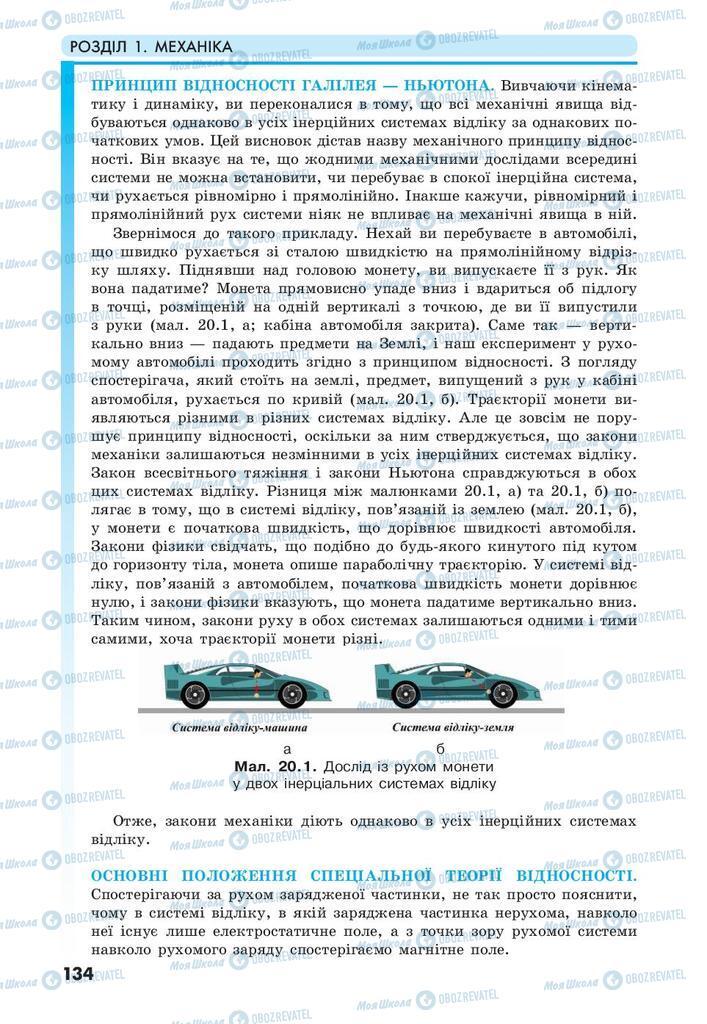 Учебники Физика 10 класс страница 134