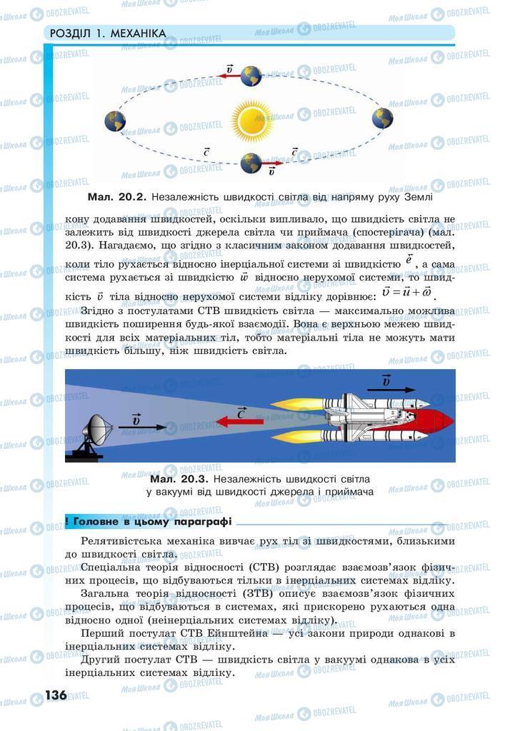 Учебники Физика 10 класс страница 136