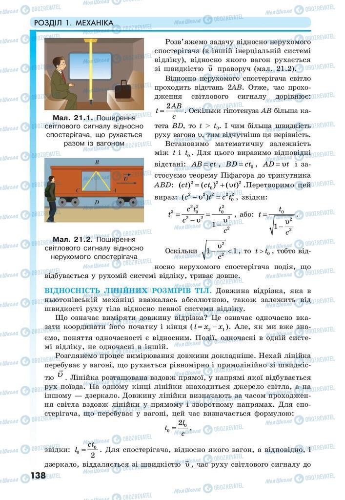 Учебники Физика 10 класс страница 138