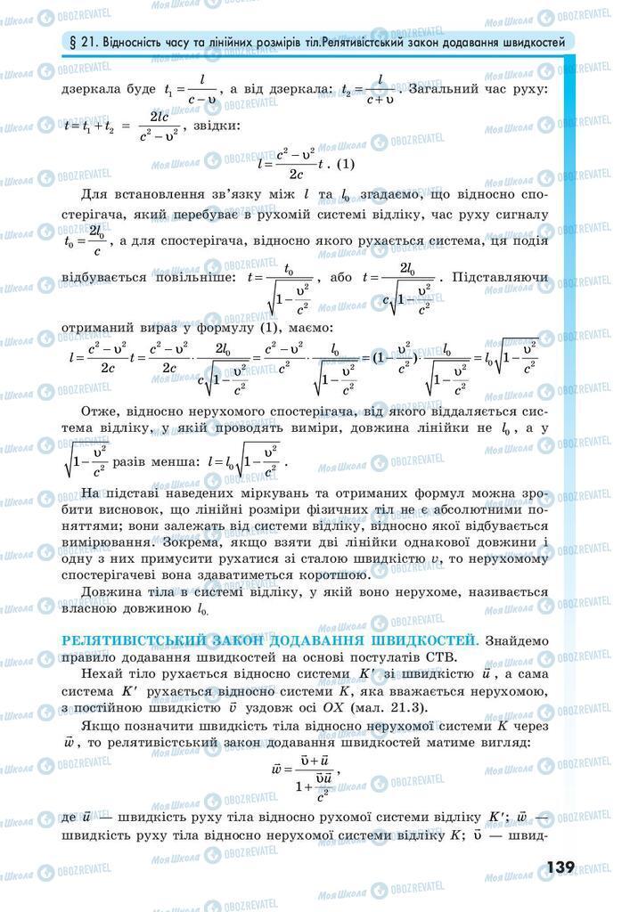 Учебники Физика 10 класс страница 139