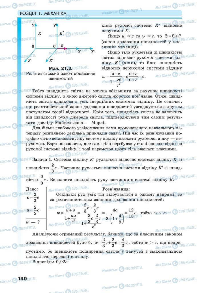 Учебники Физика 10 класс страница 140